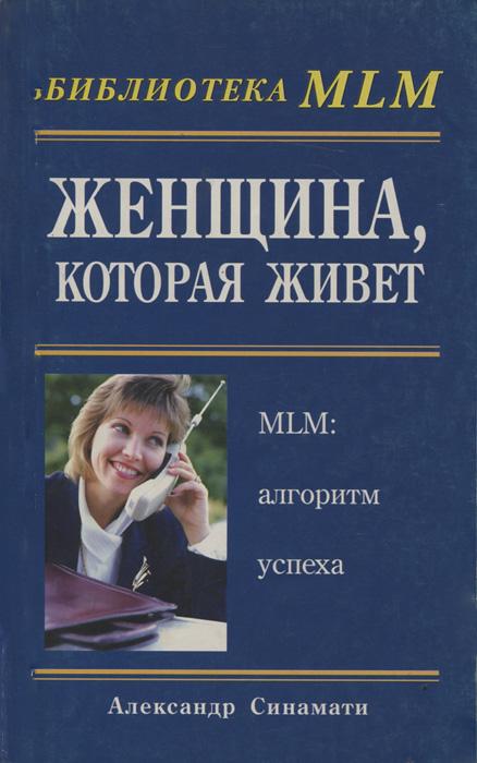 Женщина, которая живет12296407Эту книгу автор - опытный специалист по сетевому маркетингу, педагог и психолог - адресует всем, кто уже работает или только собирается начать работу в сетевом маркетинге. Ее главная героиня - женщина. Это собирательный образ, вобравший в себя черты многих женщин, которых автор встречал за время работы в MLM. Здесь вы найдете ценный опыт, способы решения проблем, методы преодоления комплексов, мощные стимулы для работы и просто интересное повествование о нашей современнице, способной самостоятельно решить все задачи, которые ежедневно ставит перед ней жизнь. Для широкого круга читателей.