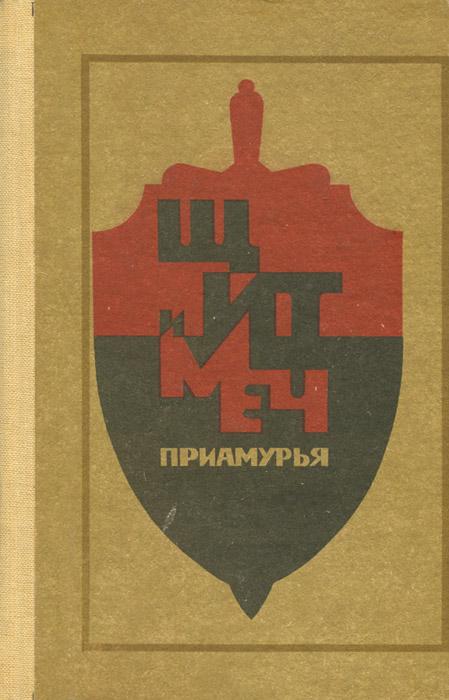 Книга щит и меч скачать