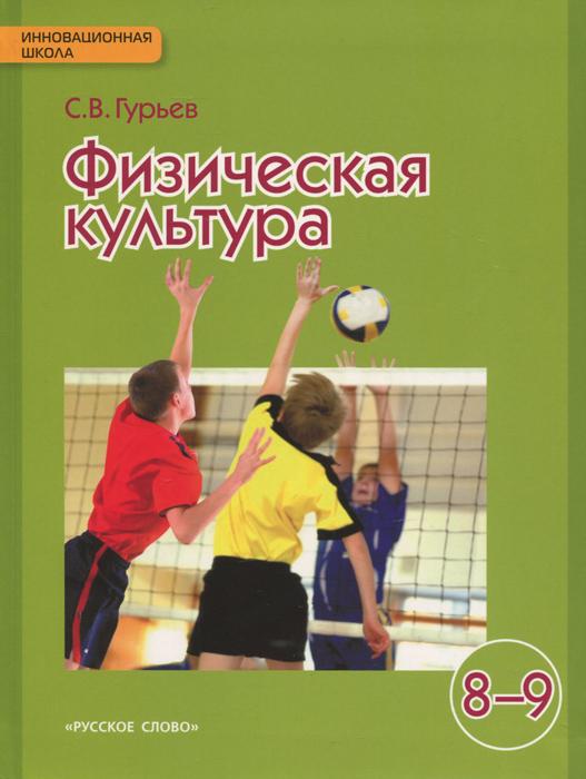 Физическая культура. 8-9 классы. Учебник ( 978-5-00007-767-2 )