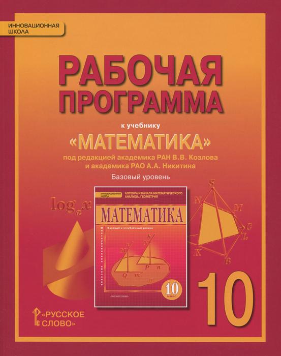 Гдз по алгебре 10 нового издательства алимов лаппо