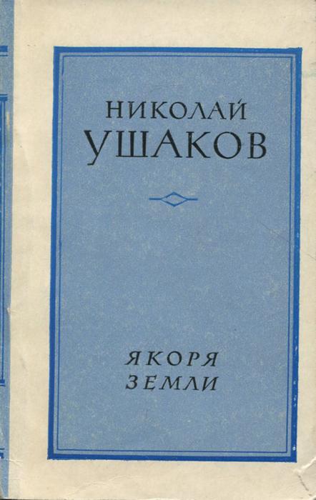Якоря земли. Стихотворения. 1969-1973