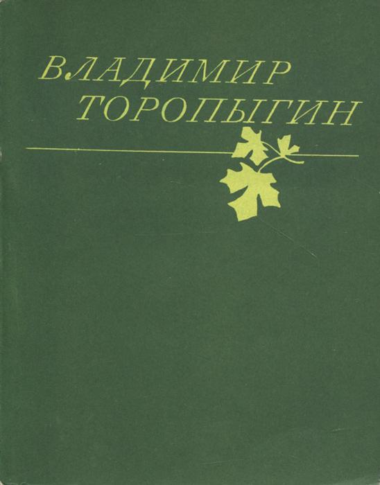 Владимир Торопыгин. Стихотворения и поэмы