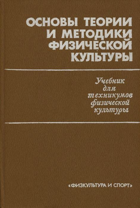 Учебник теория и методика физической максименко