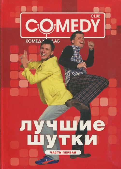 Comedy club. ������ �����. ����� 1