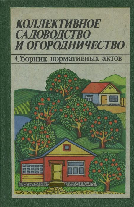 Коллективное садоводство и огородничество. Сборник нормативных актов