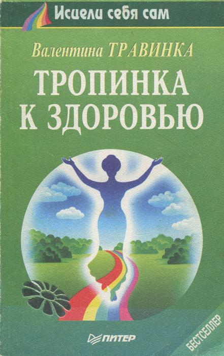 книга тропинка к здоровью валентина травинка Пуховики женские
