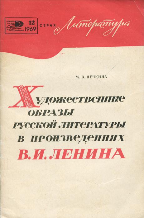 Художественные образы русской литературы в произведениях В. И. Ленина