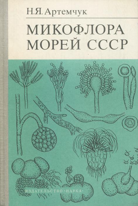 Микрофлора морей СССР