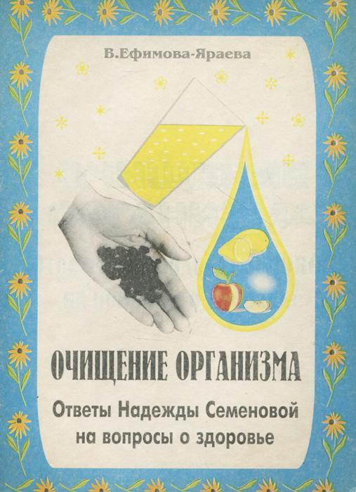 Надежда семенова очищение организма с созвучием