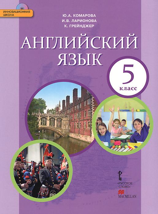 Английский язык. 5 класс. Учебник (+ CD-ROM)