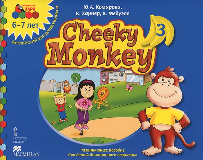 Cheeky Monkey 3. Развивающее пособие для детей дошкольного возраста. Подготовительная к школе группа. 6-7 лет