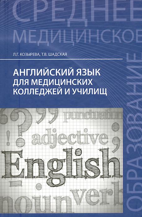 Английский язык для медицинских колледжей и училищ. Учебное пособие