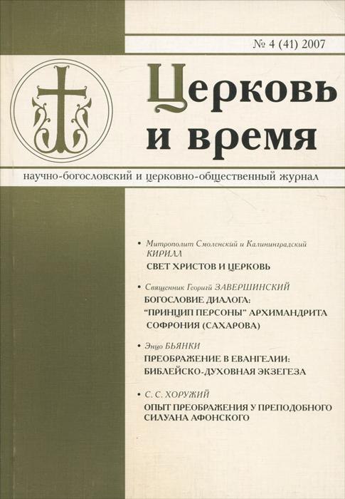 Церковь и время. Научно-богословский и церковно-общественный журнал. № 4(41), 2007