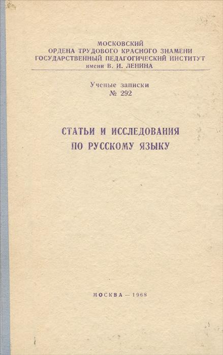 Ученые записки. №292. Статьи и исследования по русскому языку