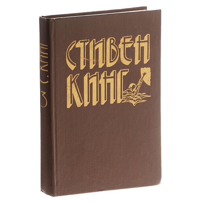 Стивен Кинг. Избранное. В трех томах. Том 3