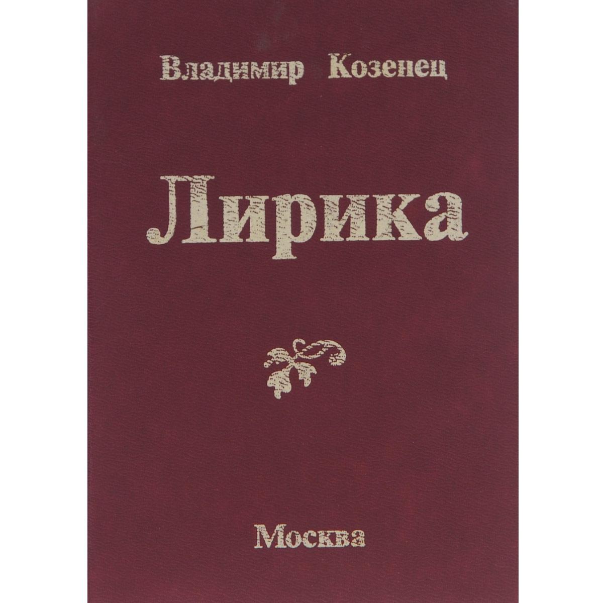 Владимир Козенец. Лирика