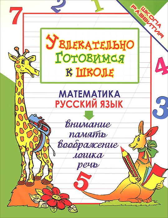 Увлекательно готовимся к школе12296407Пособие Увлекательно готовимся к школе содержит серию упражнений для развития основных навыков дошкольника. Занимательное содержание, включающее в себя интересные игровые задания на развитие внимания, памяти, воображения, логики, речи, навыков письма, пробуждает у ребёнка живой интерес к учебе, стремление к самостоятельному пополнению знаний по математике и русскому языку.
