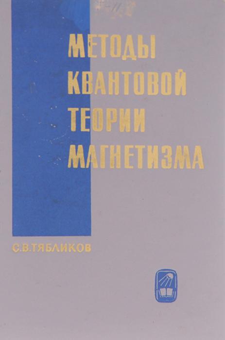 Методы квантовой теории магнетизма