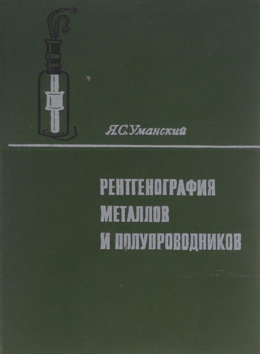 Рентгенография металлов и полупроводников