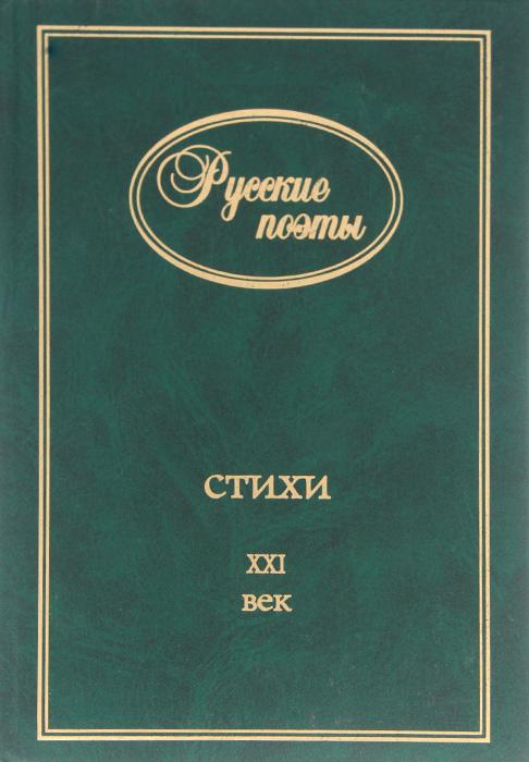Обложка книги Русские поэты. Стихи. XXI век