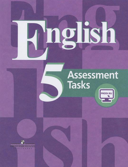 English 5: Assessment Tasks / Английский язык. 5 класс. Контрольные задания12296407Пособие Контрольные задания является обязательным компонентом УМК Английский язык для учащихся 5 класса общеобразовательных организаций. Данное пособие содержит контрольные измерительные материалы в тестовых форматах для оценки уровня сформированности языковых навыков и речевых умений школьников по окончании каждой четверти, а также итоговые контрольные задания (final test) в конце года. Содержание пособия соответствует требованиям Федерального государственного образовательного стандарта основного общего образования.
