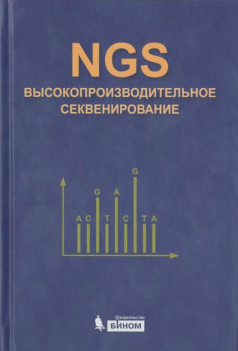 NGS. Высокопроизводительное секвенирование