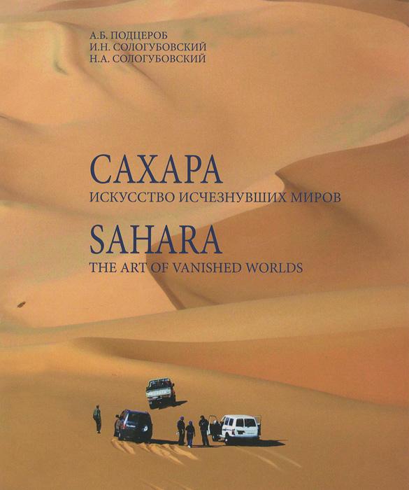 ������. ��������� ����������� ����� / Sahara: The Art of Vanished Worlds (+ DVD-ROM)