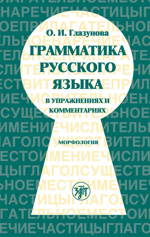 Грамматика русского для иностранцев в схемах