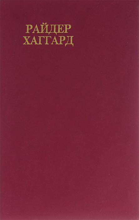 Райдер Хаггард. Сочинения. В восьми томах. Том 4