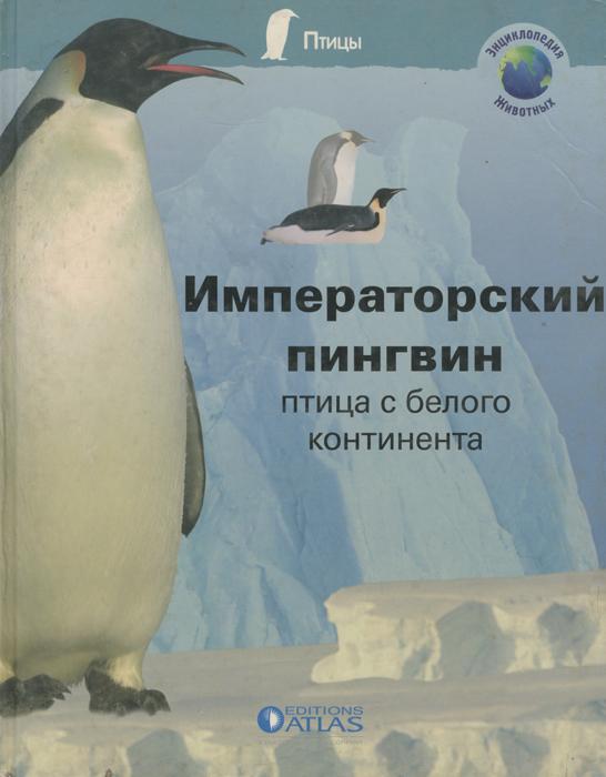 Императорский пингвин. Птица с белого континента12296407В мире птиц пингвин занимает особое место и показывает чрезвычайную приспособляемость к экстремальным условиям. Что представляет собой эта птица в черно-белой ливрее? Где она живет? Умеет ли летать? Действительно ли, пингвин превосходный пловец и ныряльщик? Как он питается, когда вокруг только снег и лед? Живет ли он на одном месте или перемещается? Как он выращивает птенцов в замороженной ледяной пустыне? В книге Императорский пингвин. Птица с белого континента Вы найдете ответы на эти и другие вопросы, которые раскрывают секреты этой странной птицы.