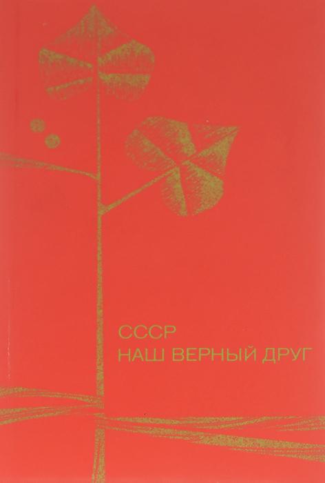 Zakazat.ru СССР наш верный друг. Павел Бартик