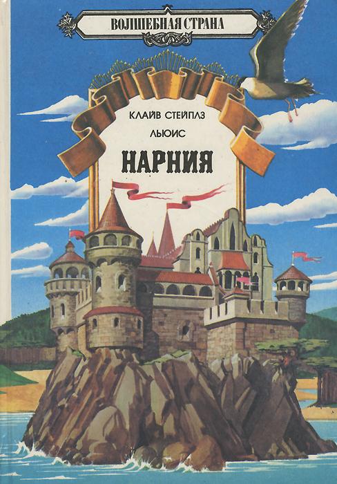 Нарния12296407Автор книги Клайв Стейплз Льюис (1898 -1963) - известный английский писатель, филолог, профессор. Хроники Нарнии, впервые опубликованные в 50-е годы, вошли в классический фонд детской литературы на Западе. В этих сказках рассказывается об удивительных приключениях юных героев в волшебной стране Нарнии, сотворенной добрым и мудрым волшебником львом Асланом.