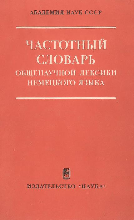 Частотный словарь общенаучной лексики немецкого языка