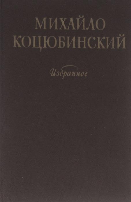 Фильм Дорогой Ценой М.Коцюбинского