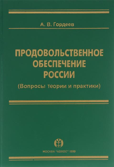 Продовольственное обеспечение россии. Вопросы теории и практики