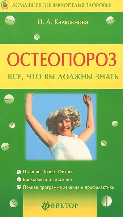 Остеопороз. Все, что вы должны знать