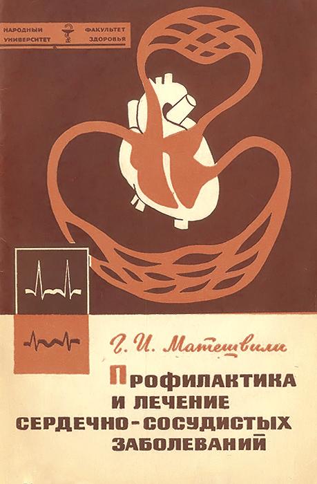 Профилактика и лечение сердечно-сосудистых заболеваний