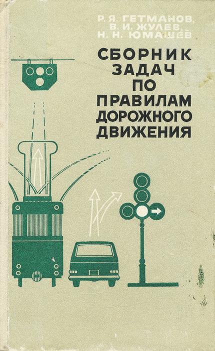 Сборник задач по Правилам дорожного движения