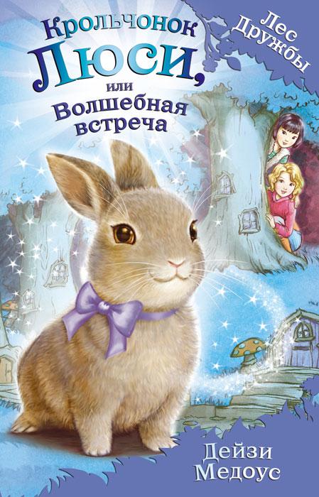Крольчонок Люси, или Волшебная встреча12296407Дейзи Медоус - автор более ста книг для детей, среди которых серия Rainbow Magic - всемирный бестселлер о приключениях фей. Представляем вашему вниманию ее новый проект! Лили и Джесс - лучшие подруги, они обожают животных и даже помогают в ветклинике. Однажды девочки знакомятся с необычной кошкой Голди, которая привела их в волшебное место – Лес Дружбы, где все животные умеют разговаривать. С этого дня приключения следуют одно за другим! Первой, кого встретили Лили и Джесс, оказалась Люси Длинноус, любопытный крольчонок. Но внезапно, прямо на глазах у девочек, Люси похитили злые тролли! Что же делать? Джесс и Лили пускаются в погоню, но троллей и след простыл. Помочь подружкам может только мудрый филин…