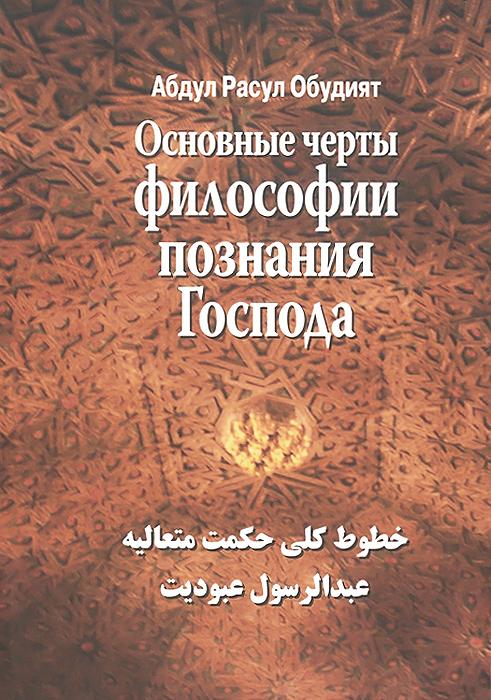 Основные черты Философии познания Господа ( 978-5-91393-114-6 )