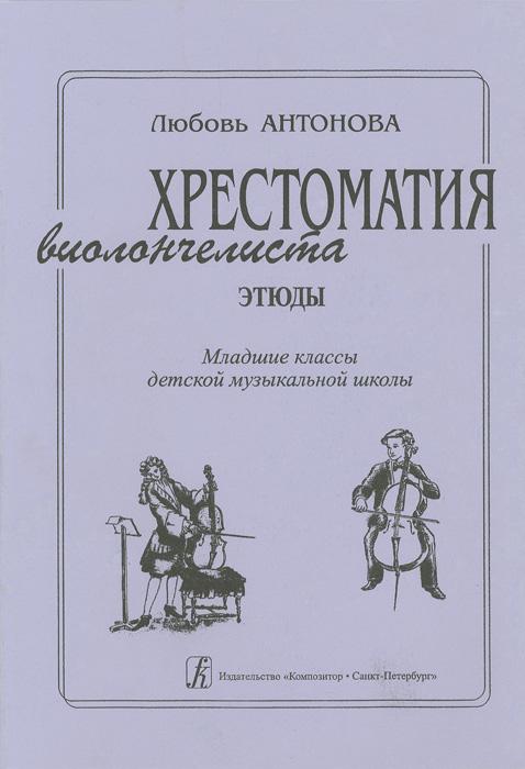 Хрестоматия виолончелиста. Этюды. Младшие классы детской музыкальной школы ( 979-0-66000-500-2 )