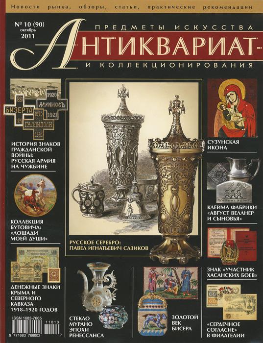 Антиквариат. Предметы искусства и коллекционирования, №10 (90), октябрь 2011