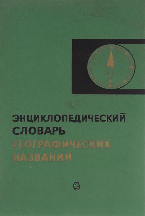 Энциклопедический словарь географических названий