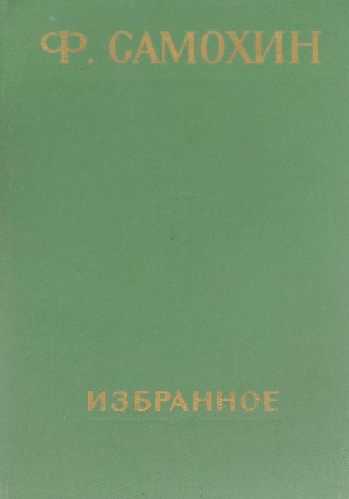 Ф. Самохин. Избранное