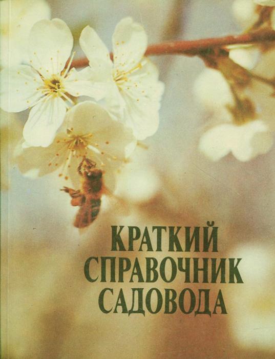 Краткий справочник садовода