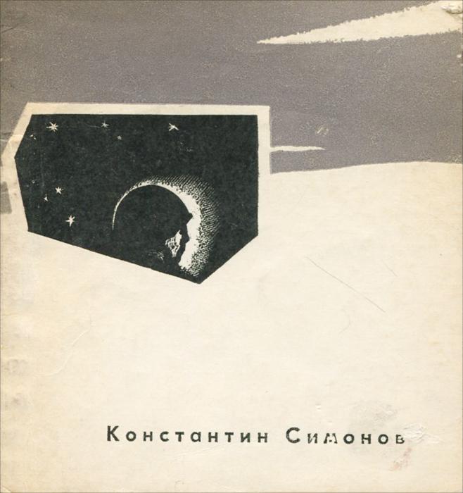 Константин Симонов. 25 стихотворений и одна поэма
