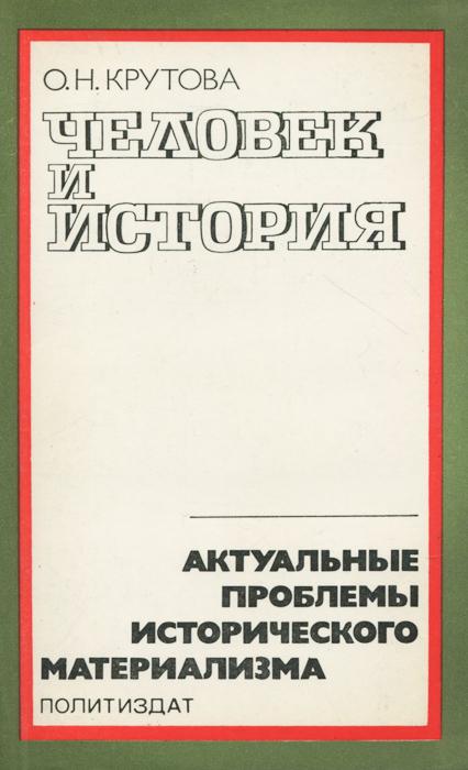Человек и история. Проблема человека в социальной философии марксизма