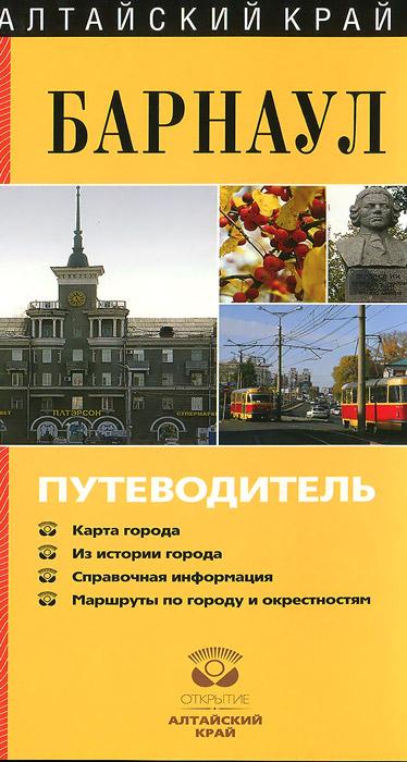 Барнаул. Путеводитель ( 978-5-91076-048-0 )