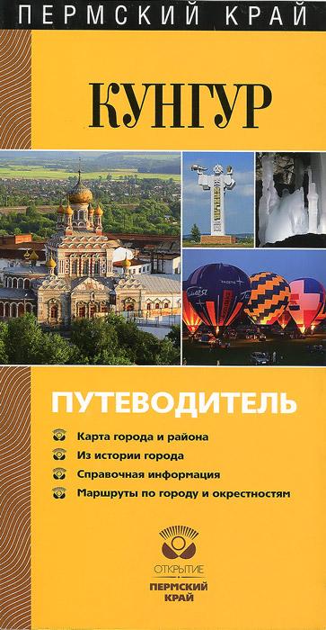 Кунгур. Путеводитель ( 978-5-91076-067-1 )