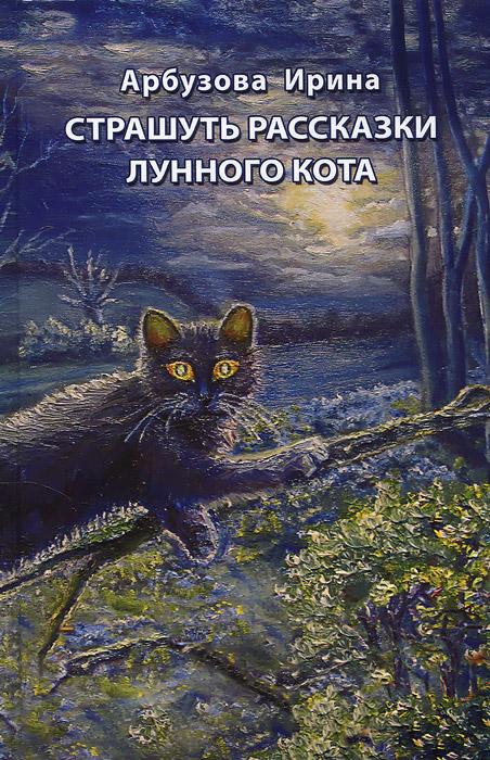 Страшуть рассказки Лунного кота